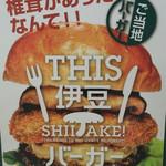 THIS 伊豆 SHIITAKE バーガーキッチン -