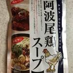 53041923 - 阿波尾鶏スープ 330円(税込)