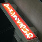 くろいわラーメン 本店 - くろいわラーメン 本店(鹿児島県鹿児島市東千石町)看板