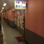 長谷川食堂