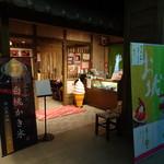 お城茶屋 - 岡山城の中にあります