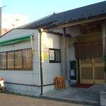 吉四夢 - 「東京学館浦安高校」の正面/店舗裏に駐車場あります(4台)