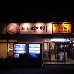 麺屋 中川 -