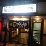 たに咲 - 【2016.7.2(土)】店舗の外観