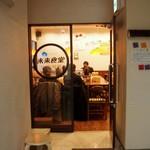 未来食堂 -