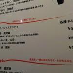 大衆ビストロ 2918 - 焼酎メニュー
