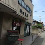 村田商店 -