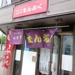 まんぷく - お店 2016/7
