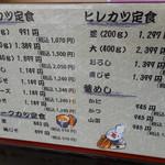 53059824 - トンカツ定食と釜飯のメニュー