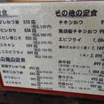 53059827 - 丼物、その他定食メニュー