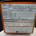 三宮一貫楼 - ☆読み読み致しましたぁ)^o^(☆