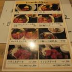 焼肉ここから 浜松町店 -