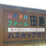 田島農園 - この看板だよ