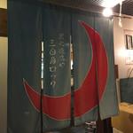 53061338 - 今夜は月が綺麗ですね。(お店入り口。)
