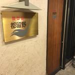 53062023 - 雑居ビルの地下に佇むお店の入り口