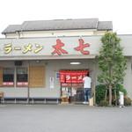 ラーメン太七 -