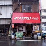 ホワイト餃子 -
