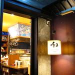 49 Asian Kitchen + Bar - 外観
