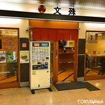 53067039 - 2016 文殊 馬喰横山店さん 店頭