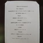 ル・ヴァン - 本日のディナー