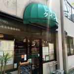 レストラン クインベル -