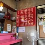 大島軒 - 店舗内のメニュー表