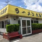 大島軒 - 店舗正面