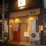 和彩 Shu - お店の外観