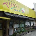 べりカフェ つばさ・游 - 外観写真:お店の外観