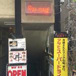 平さんのお店 - 入口