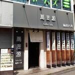53071356 - 店構え