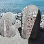 53074784 - 海を眺めならが、北川温泉の黒根岩風呂