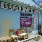 新八食堂 -