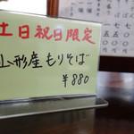 玉木屋 - 限定メニュー