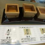 佳肴 あさひ山 - 久保田3種飲み比べセット 萬寿 碧寿 千寿