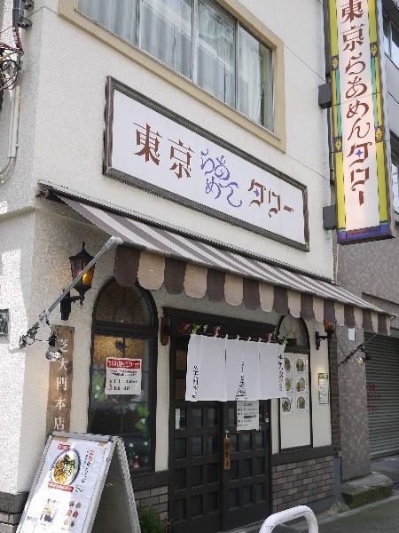東京らあめんタワー 芝大門本店