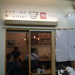 かつ丼と珈琲 聖 - 外観