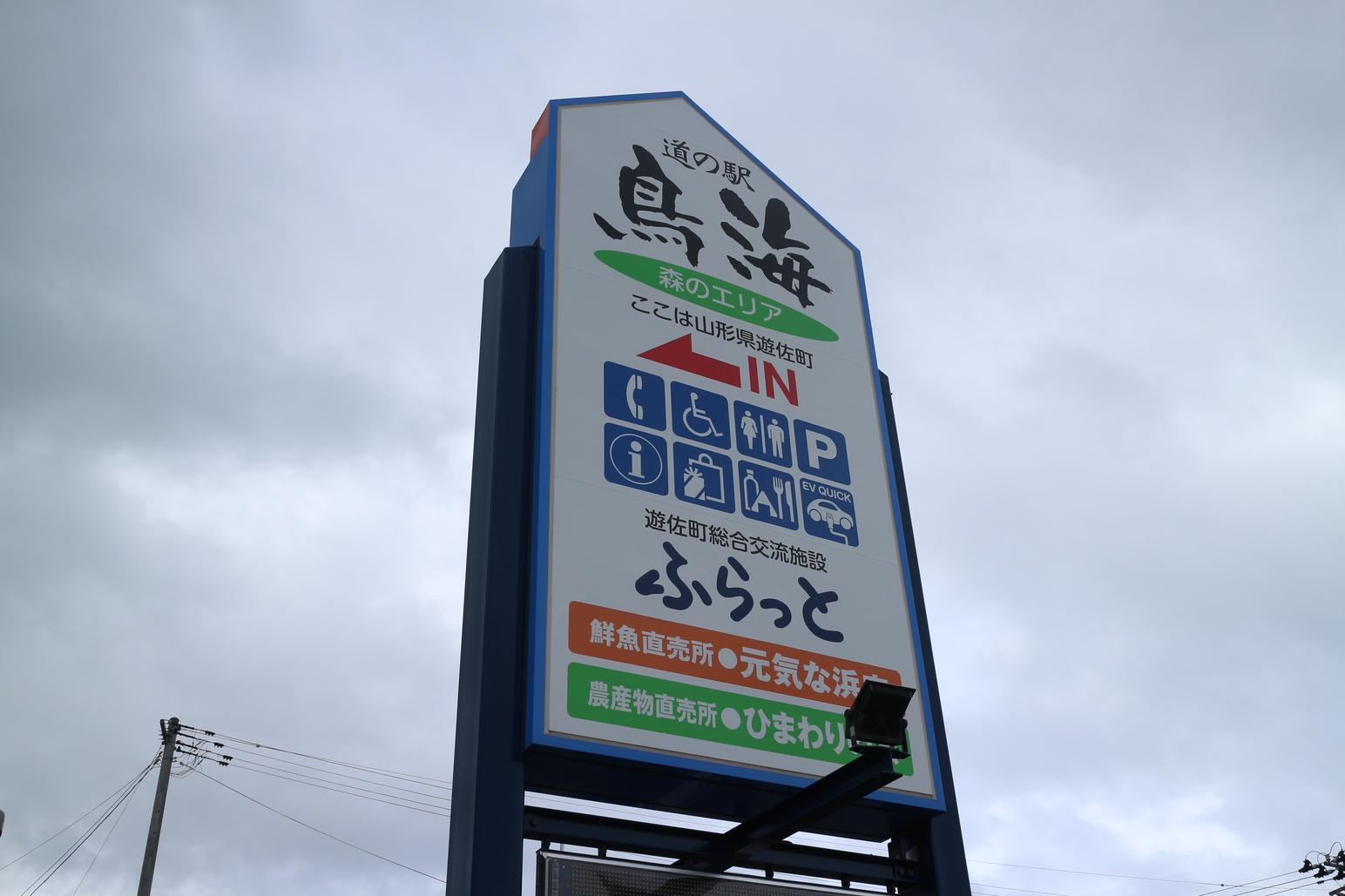 鮮魚直売所 元気な浜店