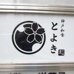神戸和食 とよき - ビル案内板