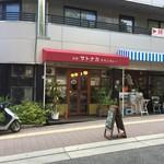 元町サトナカ -