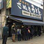 日の出製麺所 - 日の出製麺所(香川県坂出市富士見町)外観