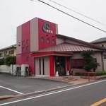 四川料理 名菜楼 - 外観・すぐ横とお向いに駐車場があります。
