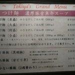 時屋 - メニュー(つけ麺)