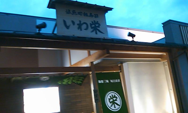 活魚廻転寿司 いわ栄 津高店