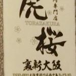 馬肉専門店 虎桜 - 直卸・馬肉専門店「虎桜」カッコイイ店名♪