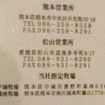 馬肉専門店 虎桜 - 熊本に指定牧場あり。