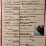 馬肉専門店 虎桜 - (メニュー)赤ワイン
