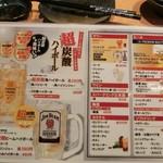 馬肉専門店 虎桜 - (メニュー)飲み物