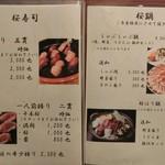 馬肉専門店 虎桜 - (メニュー)桜寿司、桜鍋