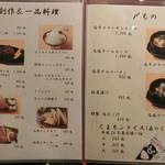 馬肉専門店 虎桜 - (メニュー)創作料理、スープ、ご飯物